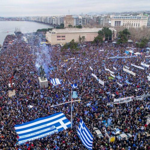 Oλοκληρώθηκε το συλλαλητήριο στη Θεσσαλονίκη