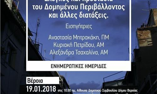 Ημερίδα  από το Τεχνικό Επιμελητήριο Ελλάδας  στη Βέροια, Παρασκευή 19 Ιανουαρίου