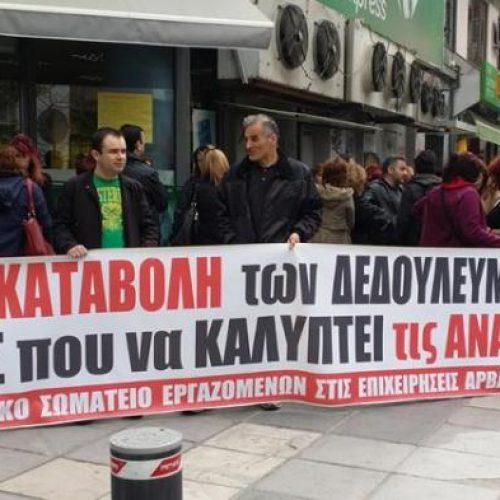 """Σωματείο Ιδιωτικών Υπαλλήλων Ημαθίας - Πέλλας: """"Απαντάμε με Απεργία στο νέο γύρο επίθεσης της κυβέρνησης"""""""