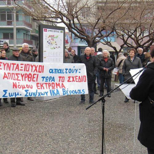 """Σωματείο Συνταξιούχων ΙΚΑ Βέροιας: """"Διεκδικούμε όλα όσα με βία μας έχουν αφαιρέσει"""""""