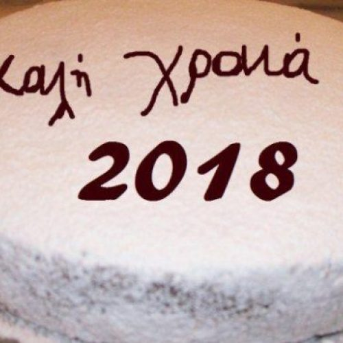 Η ΕΕΤΕΜ Ημαθίας προσκαλεί τα μέλη της  στην   κοπή της πρωτοχρονιάτικης πίτας,  Δευτέρα 29 Ιανουαρίου