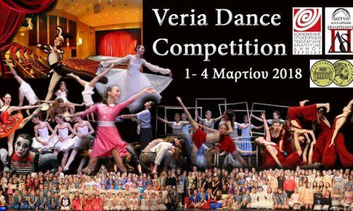 """Γιάννης Καμπούρης: """"Πρωτεύουσα του χορού η Βέροια για μια ακόμη χρονιά"""" - Το πρόγραμμα """"Veria Dance 2018"""""""