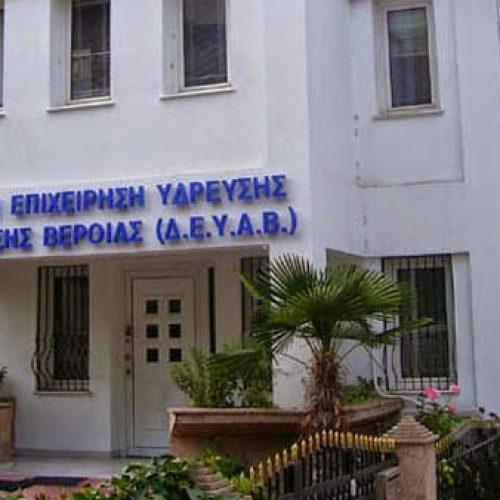 Παράταση πληρωμής των ληξιπρόθεσμων οφειλών προς τη ΔΕΥΑ Βέροιας