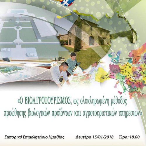 Ημερίδα διάχυσης αποτελεσμάτων προγράμματος Erasmus+ του 1ου Εργαστηριακού Κέντρου Βέροιας