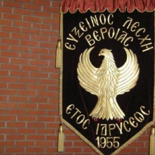 Κάλεσμα της Ευξείνου Λέσχης Βέροιας σε Γενική Συνέλευση - Κοπή βασιλόπιτας