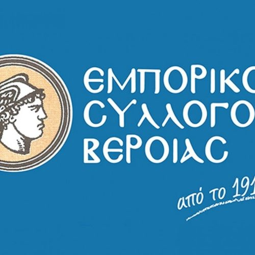 Ο Εμπορικός Σύλλογος Βέροιας για τη λειτουργία των καταστημάτων την ημέρα εορτής του  Αγίου Αντωνίου