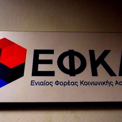 Στη ρύθμιση των 120 δόσεων ελπίζουν χιλιάδες οφειλέτες του ΕΦΚΑ