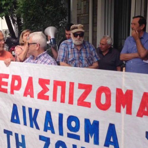 """Σωματείο Συνταξιούχων ΙΚΑ Βέροιας:  """"Απαντάμε αγωνιστικά - Κάτω τα χέρια από τα σπίτια και το βιός του λαού"""""""