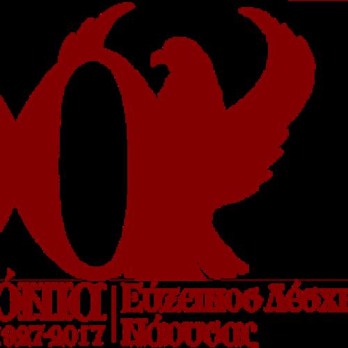 Πρόσκληση σε Γενική Συνέλευση από την  Εύξεινο Λέσχη Νάουσας