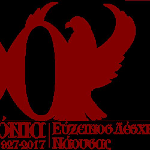 Η Εύξεινος Λέσχη  Νάουσας συμμετέχει στο συλλαλητήριο της Αθήνας για την Μακεδονία