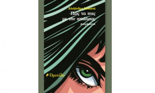 """Βιβλιοπαρουσίαση. Αλεξάνδρας Μυλωνά """"Πώς τα πας με την απώλεια;"""" Θεσσαλονίκη, Δευτέρα 26 Φεβρουαρίου"""