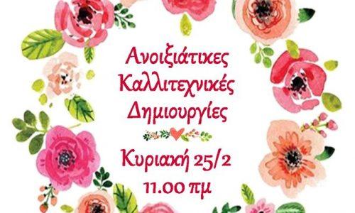 Ανοιξιάτικες Καλλιτεχνικές Δράσεις από την Εύξεινο Λέσχη Χαρίεσσας Νάουσας