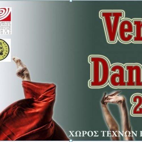 """Ανοίγει η αυλαία του """"Veria Dance 2018"""""""