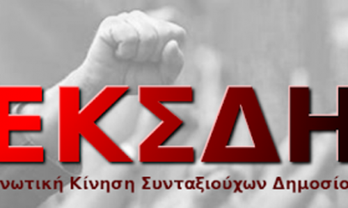 Η Ενωτική Κίνηση Συνταξιούχων Δημοσίου  Ημαθίας (ΕΚΣΔΗ) για τις εκλογές στον Σύνδεσμο