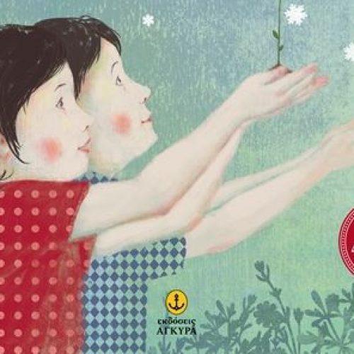 """Βιβλιοπαρουσίαση. Χρήστος Δασκαλάκης """"Η Χιονονιφάδα που αγάπησε το καλοκαίρι"""""""