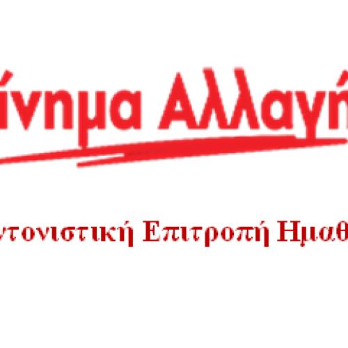 Την Κυριακή 11 Μαρτίου οι εκλογές των συνέδρων της Ημαθίας για το ιδρυτικό συνέδριο του Κινήματος Αλλαγής