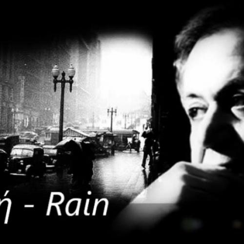 """Μουσικό διάλειμμα.   """"Χαμόγελο της Τζοκόντας - Βροχή"""" - Μάνος  Χατζιδάκις"""