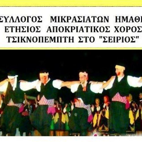 Την Τσικνοπέμπτη ο ετήσιος αποκριάτικος χορός του Συλλόγου Μικρασιατών  Ημαθίας