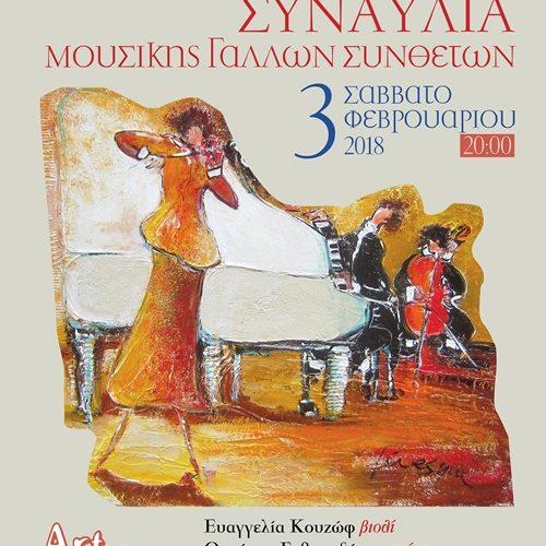 Συναυλία μουσικής Γάλλων Συνθετών. Βέροια, Στέγη Γραμμάτων, Σάββατο 3 Φεβρουαρίου