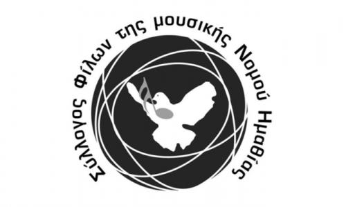 Γενική συνέλευση  και αρχαιρεσίες  στο Σύλλογο  Φίλων της Μουσικής  Ημαθίας