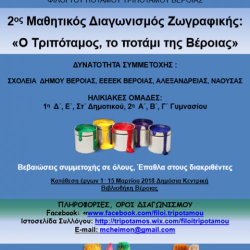 """Μαθητικός Διαγωνισμός Ζωγραφικής:  """"Ο Τριπόταμος, το ποτάμι της Βέροιας"""""""