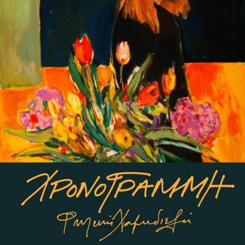 """""""Χρονογραμμή"""".  Περιοδική έκθεση ζωγραφικής της Φωτεινής Χαμιδιελή  στο Βυζαντινό Μουσείο Βέροιας"""