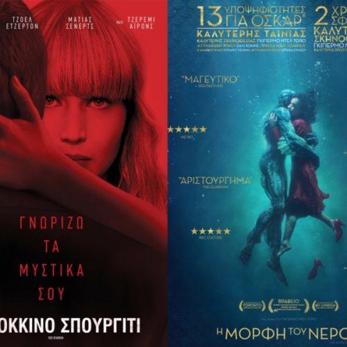 Το πρόγραμμα του κινηματογράφου ΣΤΑΡ στη Βέροια, από Πέμπτη 1 έως και Τετάρτη 7  Μαρτίου2018