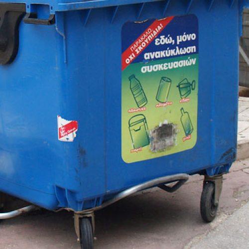Επισημάνσεις  με αφορμή  πυρκαγιά σε κάδο ανακύκλωσης στη Βέροια