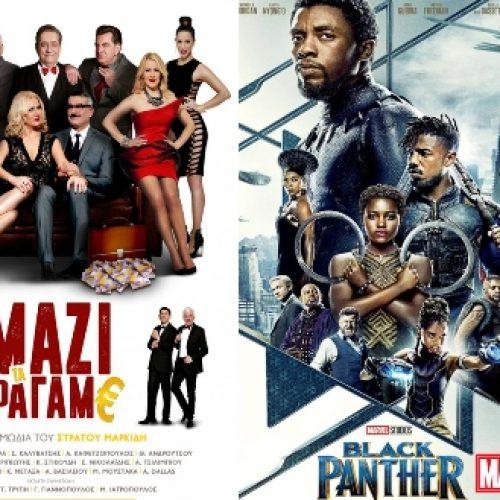 Το πρόγραμμα του κινηματογράφου ΣΤΑΡ στη Βέροια, από Πέμπτη 22 έως και Τετάρτη 28 Φεβρουαρίου2018