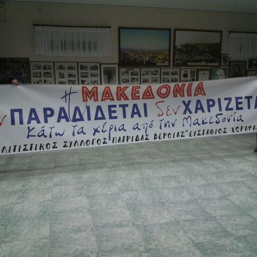 Ο Πολιτιστικός Σύλλογος Πατρίδας Ευστάθιος Χωραφάς για το συλλαλητήριο της Αθήνας
