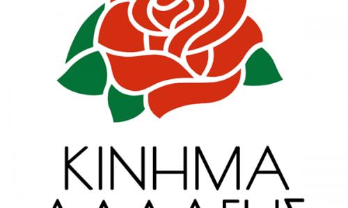 Η πρώτη Γενική Συνέλευση του Κινήματος Αλλαγής στην Ημαθία, Κυριακή 25 Φεβρουαρίου