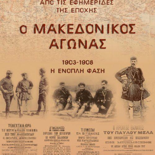"""Βιβλιοπαρουσίαση, Κωνσταντίνος  Γκιουλέκας """"Ο Μακεδονικός Αγώνας 1903-1908"""". Βέροια, Σταρ,  Δευτέρα 5 Μαρτίου"""