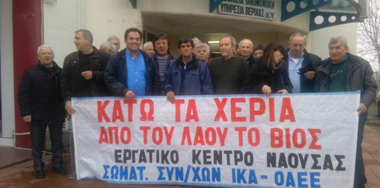 """Εργατικό Κέντρο Νάουσας: """"Αγώνας ενάντια στις κατασχέσεις και τους πλειστηριασμούς"""""""