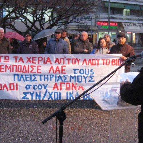Συγκέντρωση στη Βέροια του Σωματείου Συνταξιούχων ΙΚΑ   κατά των  πλειστηριασμών