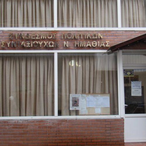 Την Κυριακή 4 Μαρτίου οι εκλογές στο Σύνδεσμο Πολιτικών Συνταξιούχων Ημαθίας