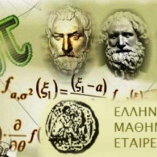 Επιτυχόντες του 78ου Μαθηματικού διαγωνισμού Ευκλείδης και 10ου ημαθιώτικου   Κ. Καραθεοδωρή