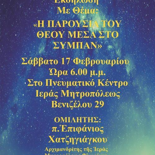 """Εκδήλωση στη Βέροια με θέμα: """"Η παρουσία του Θεού μέσα στο Σύμπαν"""", Σάββατο 17 Φεβρουαρίου"""