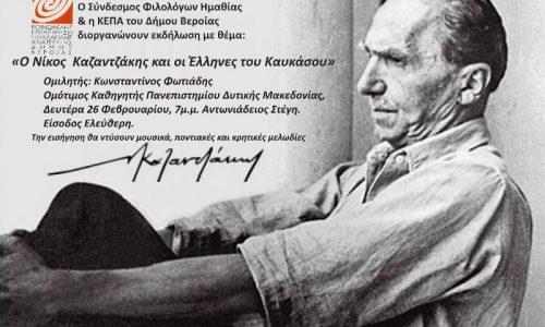 """Εκδήλωση στη Βέροια με θέμα """"Ο Νίκος Καζαντζάκης και οι Έλληνες του Καυκάσου"""""""