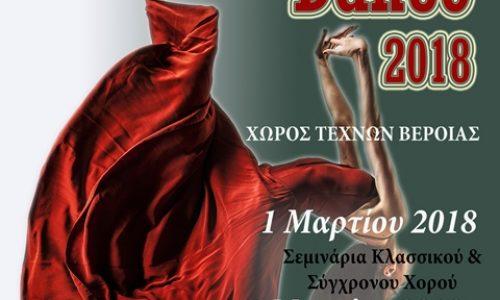 """Veria Dance 2018"". Η άνοιξη έρχεται ""χορεύοντας""… Το γενικό πρόγραμμα"