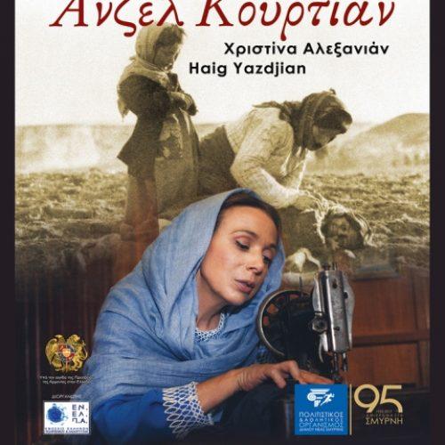 """Θέατρο: """"Τα τετράδια της Ανζέλ Κουρτιάν"""". Βέροια, Σταρ Τρίτη 27 Φεβρουαρίου"""