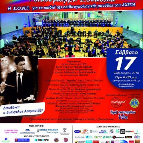 Συναυλία της Συμφωνικής Ορχήστρας Νέων Ελλάδος για τα παιδιά της Παιδοογκολογικής Μονάδας του ΑΧΕΠΑ