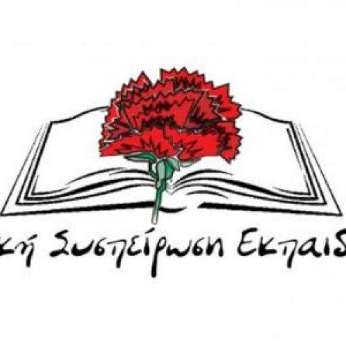 """""""Εκσυγχρονισμός"""" της οργάνωσης και λειτουργίας της Δευτεροβάθμιας Εκπαίδευσης... προς το αντιλαϊκότερο!"""