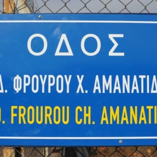 """Τελετή αποκαλυπτηρίων πινακίδας ονοματοθεσίας οδού """"Ειδικού Φρουρού Χαράλαμπου Αμανατίδη"""""""
