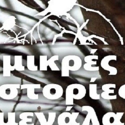 """Μ.Α.Σ. """"Η Καλλιθέα""""   -  Βιβλιοπαρουσίαση Αλέκος Χατζηκώστας   """"Μικρές ιστορίες, μεγάλα όνειρα"""""""