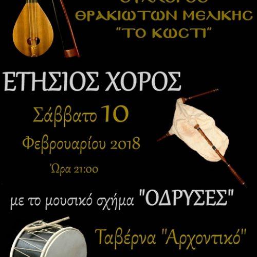 """Πρόσκληση για τον ετήσιο χορό του Πολιτιστικού  Συλλόγου Θρακιωτών Μελίκης """"Το Κωστί"""""""