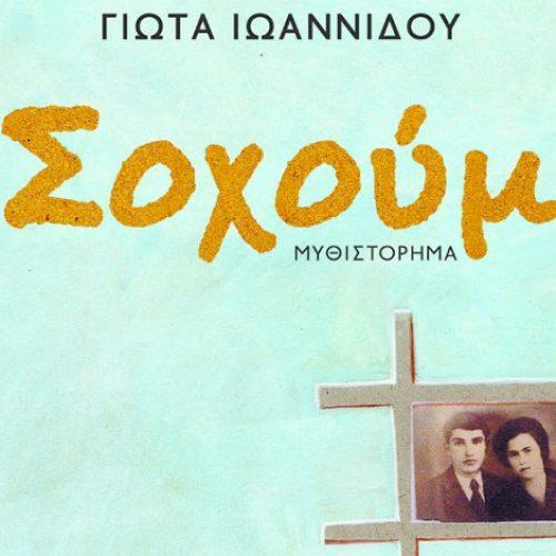 """Βιβλιοπαρουσίαση Γιώτας Ιωαννίδου """"Σοχούμ"""". Βέροια, Τετάρτη 28 Φεβρουαρίου"""