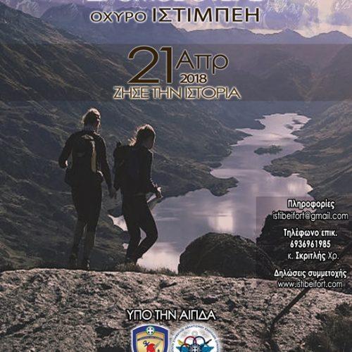 """Ορεινός Αγώνας Δρόμου  """"Δρόμος Θυσίας""""  στο Οχυρό Ιστίμπεη, Σάββατο 21 Απριλίου"""