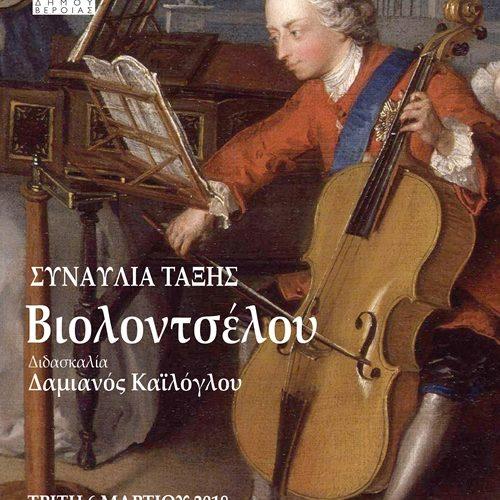 """Δημοτικό Ωδείο - ΚΕΠΑ Δ. Βέροιας: Συναυλία βιολοντσέλου σήμερα στη """"Στέγη"""""""