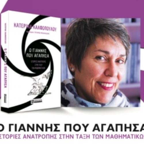 """Βιβλιοπαρουσίαση. Κατερίνα Καλφοπούλου """"Ο Γιάννης που αγάπησα"""" - Δημόσια Βιβλιοθήκη  Βέροιας"""