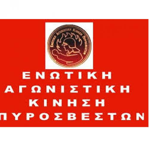 Κάλεσμα από την Ενωτική Αγωνιστική Κίνηση Πυροσβεστών